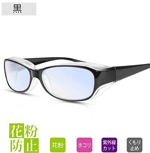 kokkob 花粉防塵メガネ アイサポーター プロテクトフィット UVカット 目立たない 曇らない おしゃれ な 眼鏡 (ブラック) (hei))
