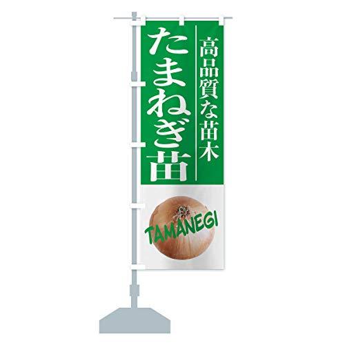 たまねぎ苗 のぼり旗 サイズ選べます(ジャンボ90x270cm 左チチ)