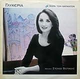 CD - GLYKERIA-I CHORA TON THAMVMATON (1 CD)