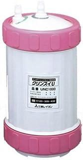 三菱レイヨン?クリンスイ アンダーシンク型浄水器用交換カートリッジ UNC1000