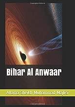 Bihar Al Anwaar