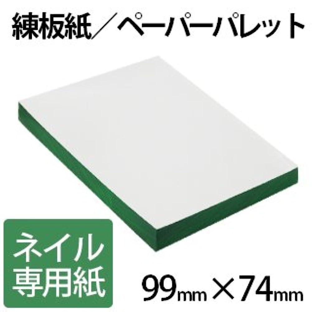 省クリームギャングネイル用 練板紙 ペーパーパレット 使い捨て 練和紙