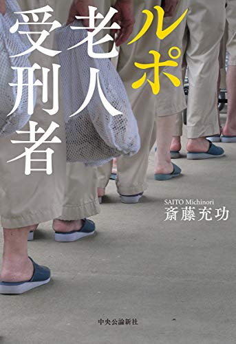 ルポ 老人受刑者 (単行本)