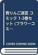 青りんご迷宮 コミック 1-3巻セット (フラワーコミックス)