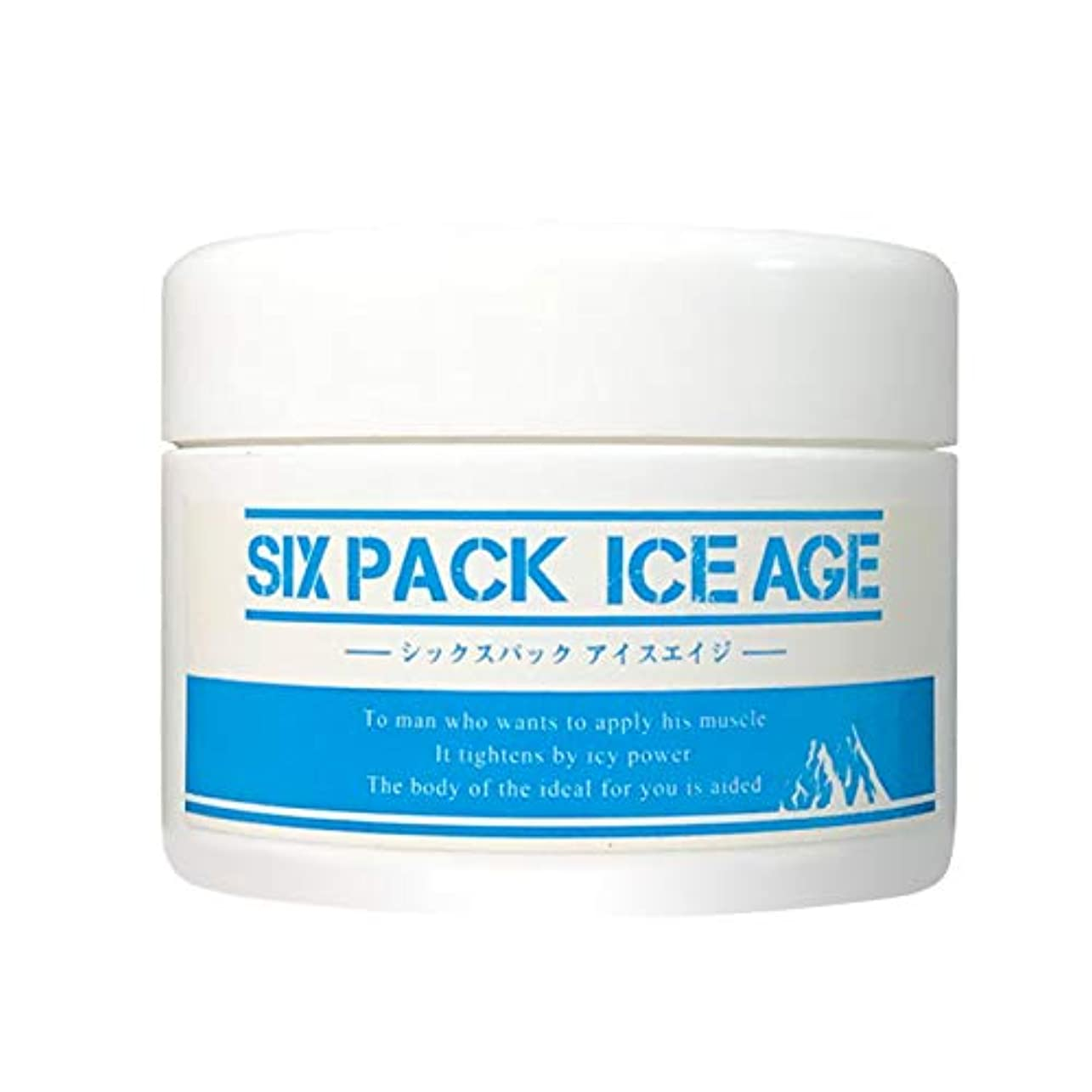 同種の女性ガレージSIX PACK ICE AGE (シックスパックアイスエイジ) 冷却 マッサージクリーム (日本製) クール素材 シックスパックアイスエイジ (内容量200g)