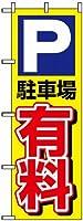 のぼり旗「P駐車場有料」