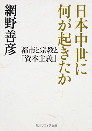 日本中世に何が起きたか 都市と宗教と「資本主義」 (角川ソフィア文庫)の詳細を見る