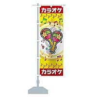 カラオケ のぼり旗 サイズ選べます(スリム45x180cm 左チチ)