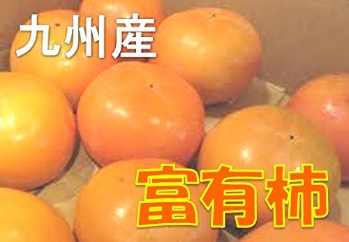 福岡県産 柿 富有柿 1箱:約4kg(10玉〜20玉入り)