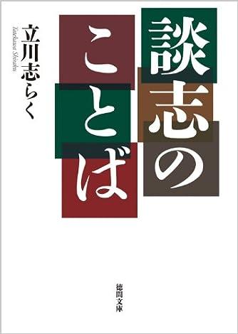談志のことば (徳間文庫)