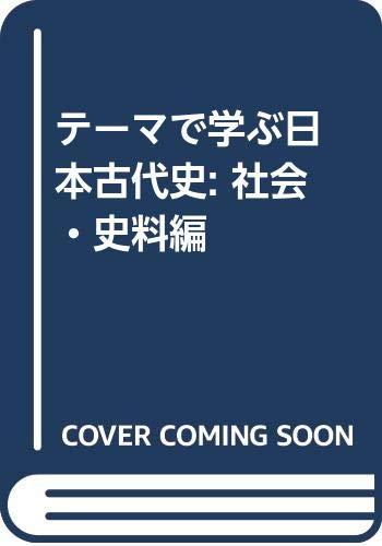 テーマで学ぶ日本古代史 社会・史料編: 社会・史料編