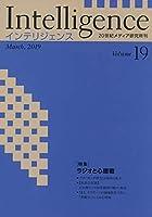 Intelligence Volume19(March, 特集:ラジオと心理戦