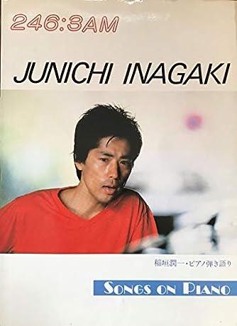 稲垣潤一 ピアノ弾き語り 246:3AM