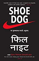 SHOE DOG - MARATHI