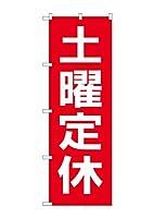 (お得な2枚セット)G_のぼり GNB-3135 土曜定休日 赤地白文 2枚セット