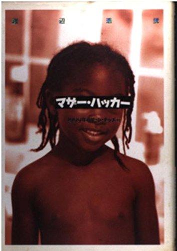 マザー・ハッカー (アスペクトセレクション―1999年のゲーム・キッズ)