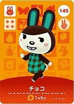 どうぶつの森 amiiboカード 第2弾 【145】 チョコ