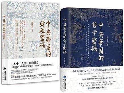 中央帝国的哲学密码 + 中央帝国的财政密码 共2本套装