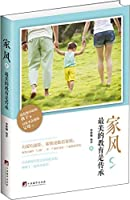 Dan. the best education is inheritance(Chinese Edition)