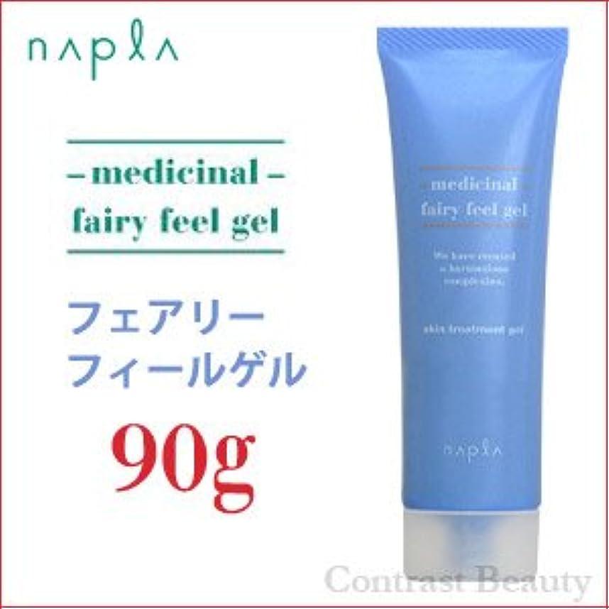 元気喜び飛躍【X3個セット】 ナプラ 薬用フェアリーフィールゲル 90g