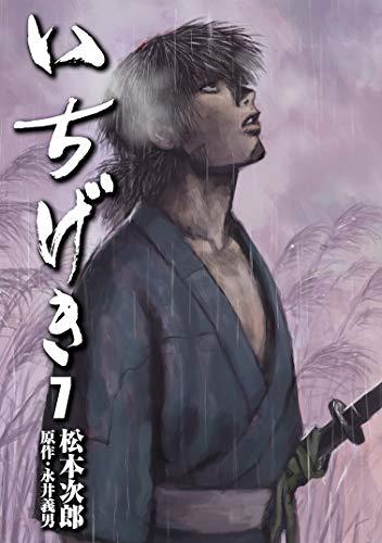 いちげき (7) (SPコミックス)