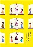 ほんのよもやま話 作家対談集 (文春e-book)