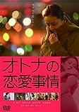 オトナの恋愛事情 [レンタル落ち]