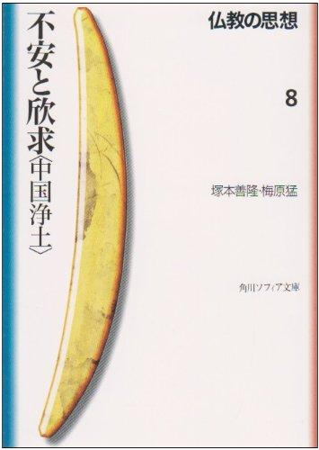 仏教の思想 8 不安と欣求<中国浄土> (角川文庫ソフィア)の詳細を見る