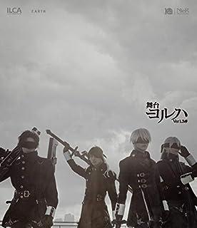 【Amazon.co.jp限定】舞台ヨルハ Ver1.3aa [Blu-ray]