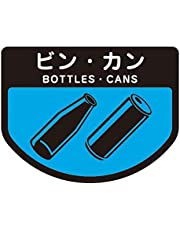 山崎産業 清掃用品 分別表示シ-ル(小)ビン・カン