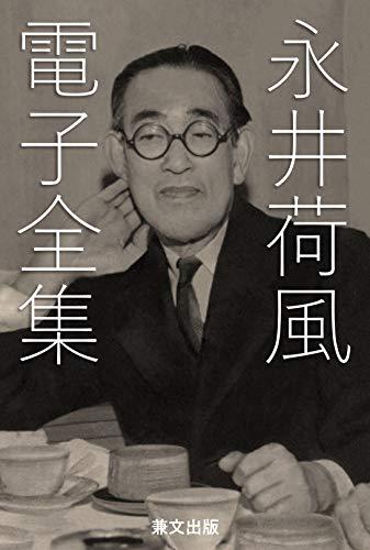 永井荷風電子全集(全123作品) 日本文学名作電子全集