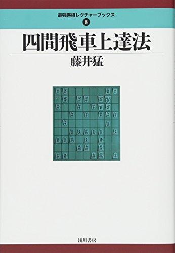 四間飛車上達法 (最強将棋レクチャーブックス)