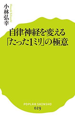 (029)自律神経を変える「たった1ミリ」の極意 (ポプラ新書)