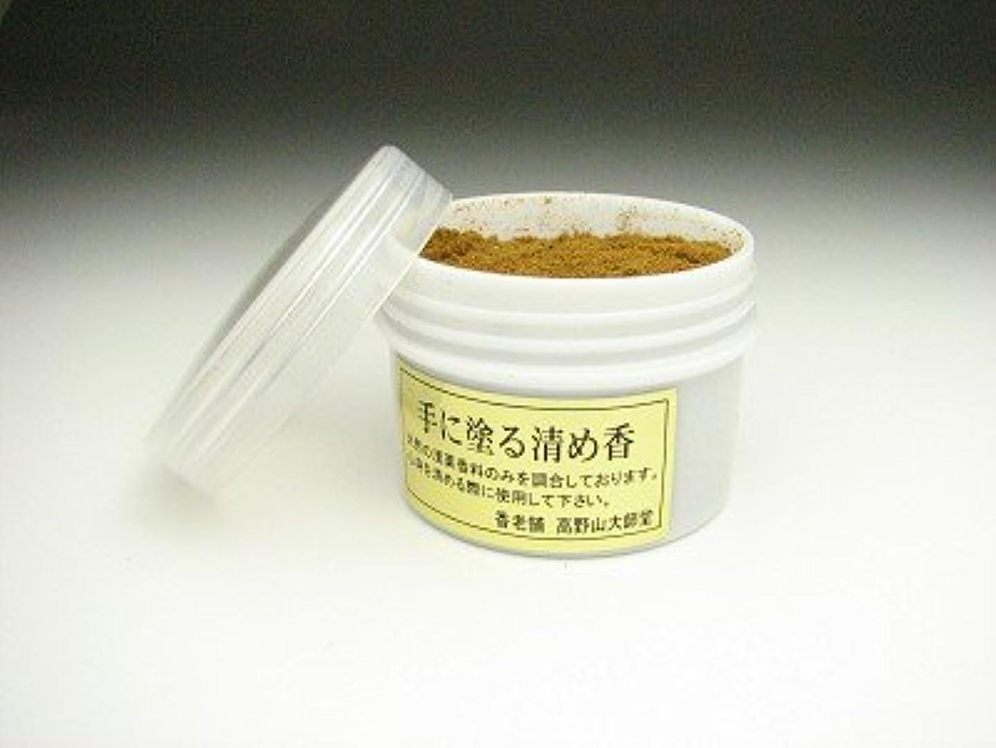 南方の多用途実質的に塗香 (手に塗る清め香) 15g プラカップ入