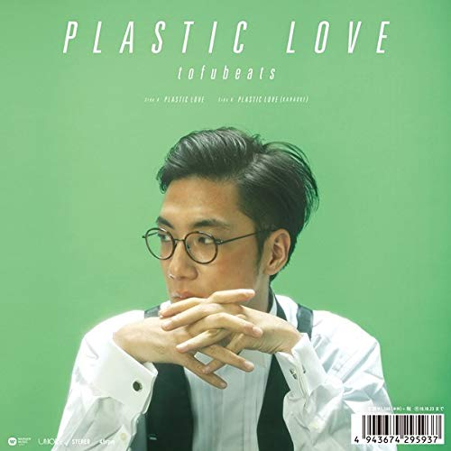 【メーカー特典あり】Plastic Love(ステッカー付) [Analog]