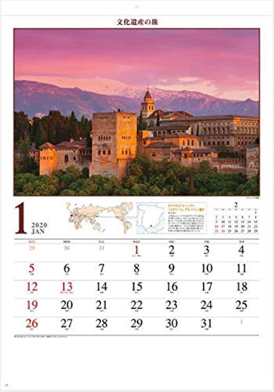 粒モディッシュアヒルユネスコ世界遺産文化遺産の旅 カレンダー 2020年12ヵ月タイプ 壁掛け