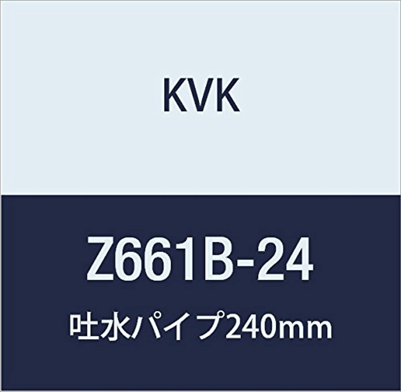 座標合計冷凍庫KVK KF180T用吐水パイプ240mm Z661B-24