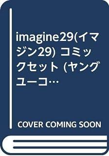 imagine29(イマジン29) コミックセット (ヤングユーコミックス―Chorus series) [マーケットプレイスセット]