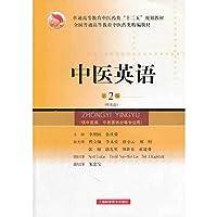 中医英语(附光盘)(第2版)