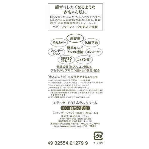 エテュセBBミネラルクリーム20(自然な肌色)SPF30・PA++40g
