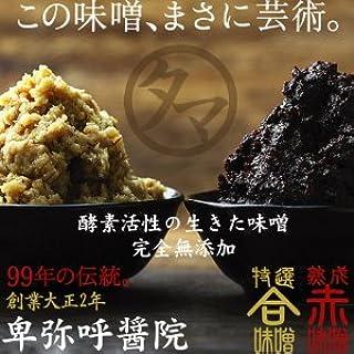 卑弥呼醤院 九州発 特選卑弥呼熟成みそ1000G 卑弥呼熟成-赤味噌
