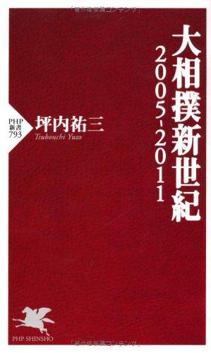 大相撲新世紀 2005-2011 (PHP新書)