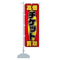 チケット高価買取 のぼり旗 サイズ選べます(コンパクト45x150cm 左チチ)
