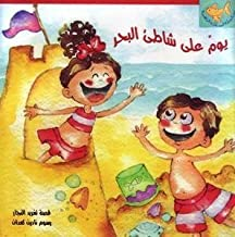 A Day on the Beach: Arabic Story Book for Kids (Goldfish Series) by Taghreed A. Najjar (2008) Paperback