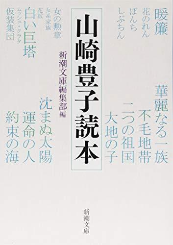 山崎豊子読本 (新潮文庫)