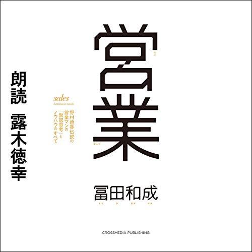 営業 野村證券伝説の営業マンの「仮説思考」とノウハウのすべて                   著者:                                                                                                                                 富田 和成                               ナレーター:                                                                                                                                 露木 徳幸                      再生時間: 6 時間     レビューはまだありません。     総合評価 0.0