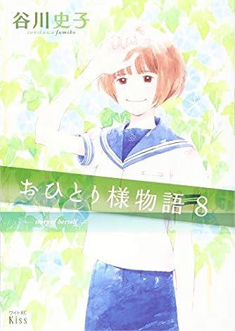 おひとり様物語(8) (ワイドKC)