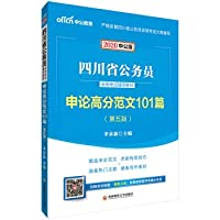 Public education in the 2020 Sichuan civil service recruitment examination materials: Shen Fan 101 on the high score(Chinese Edition)