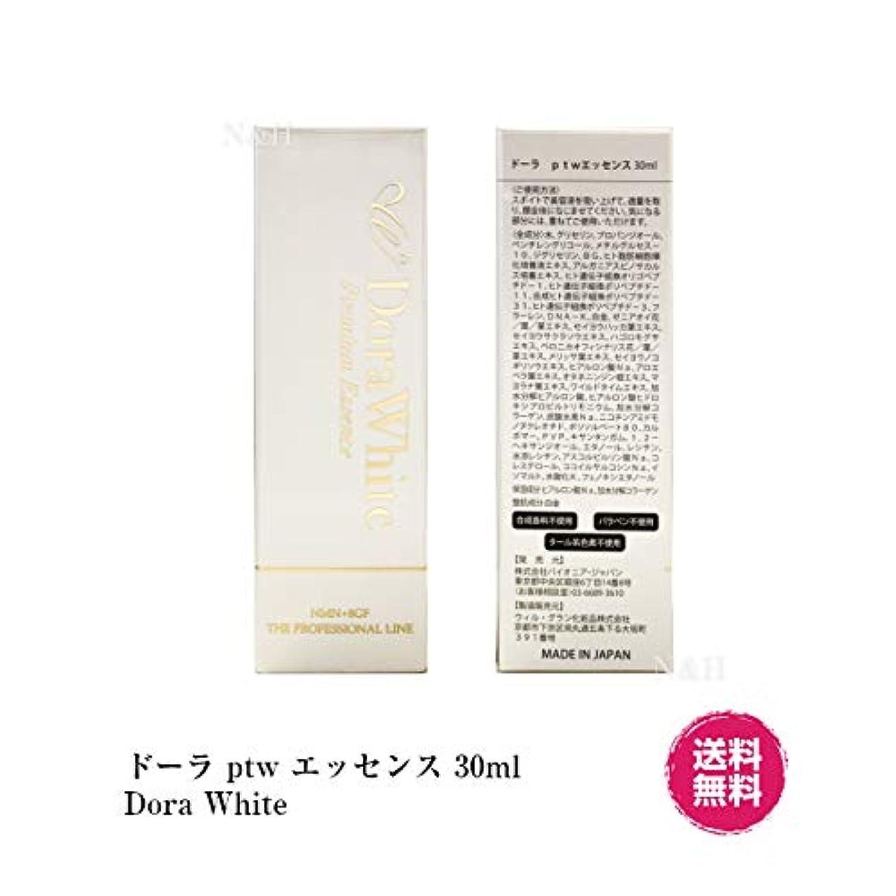 輸血イル貴重なドーラ ptw エッセンス 30ml Dora White