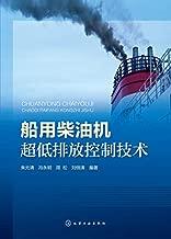 船用柴油机超低排放控制技术